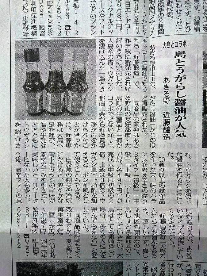 西多摩新聞」で東京都大島町との...